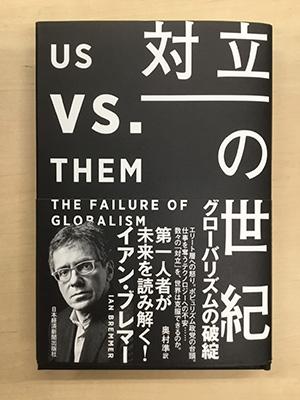 対立の世紀(US VS. THEM)と、グローバリズムの破綻(The Failure of Globalism)